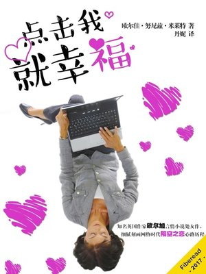cover image of 点击我  就幸福 (Click Me Happy!)