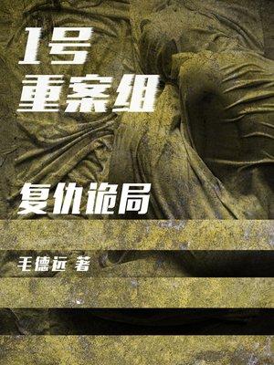 cover image of 1号重案组之复仇诡局