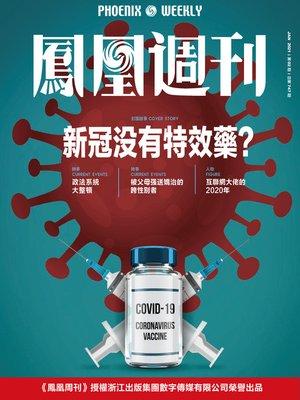 cover image of 新冠没有特效药? 香港凤凰周刊2021年第2期 (Phoenix Weekly 2021 No.02)