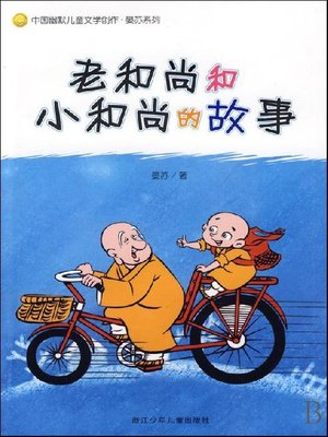 cover image of 中国幽默儿童文学创作·晏苏系列—老和尚和小和尚的故事(Chinese humorous children's Literature:The story of an old monk and a little monk)