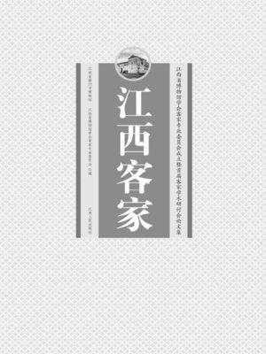 cover image of 江西客家江西省博物馆学会客家专业委员会成立暨首届客家学术研讨会论文集 Jiangxi Hakka Museum of Jiangxi province