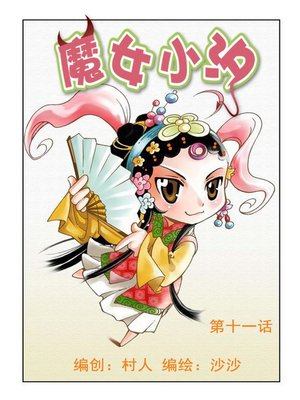 cover image of 魔女小汐03
