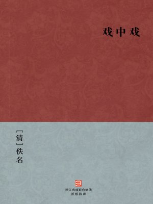 cover image of 中国经典名著:戏中戏(简体版)(Chinese Classics:The play within the play — Simplified Chinese Edition)