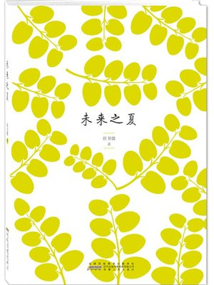 cover image of 未来之夏 The next summer