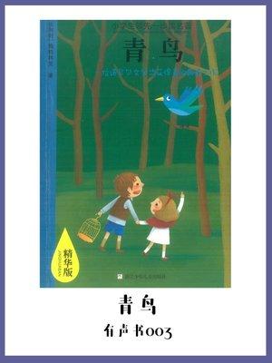 cover image of 青鸟(有声书03)