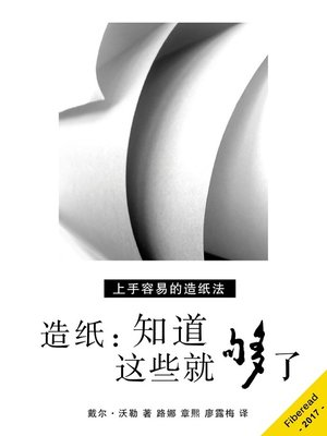 cover image of 造纸 (Paper Making)