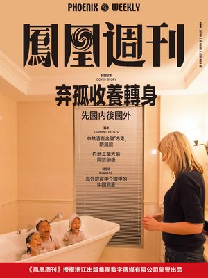 cover image of 弃孤收养转身 香港凤凰周刊2019年第10期 (Phoenix Weekly 2019 No.10)
