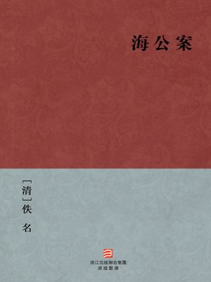 cover image of 中国经典名著:海公案(繁体版)(Chinese Classics:Hai Rui Solving Crimes — Traditional Chinese Edition)