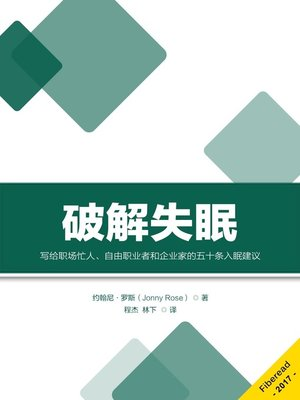 cover image of 破解失眠 (Hacking Insomnia Fifty Insomnia Cures For Busy Professionals, Freelancers and Entrepreneurs)