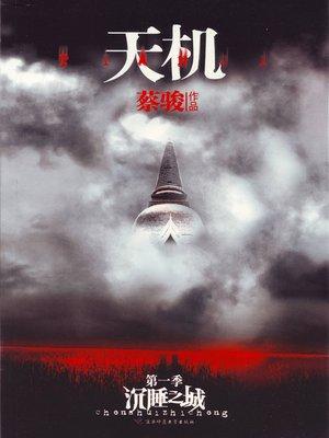 cover image of 蔡骏悬疑小说:天机1:沉睡之城(悬疑天王蔡骏里程碑式巨作:7天7夜夺命惊魂。第一天:罪恶之匣已被打开,19人旅行团何去何从?)(Cai Jun mystery novels: Secret Volume I: Sleeping City)