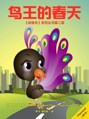 cover image of 鸟王的春天 (Bird King Spring)