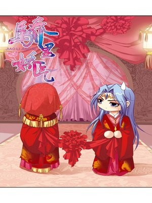cover image of 骄里娇气09