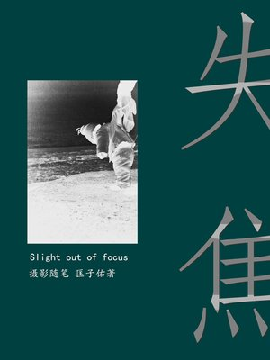 cover image of 失焦 (Slight out of focus)