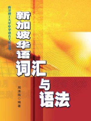 cover image of 新加坡华语词汇与语法