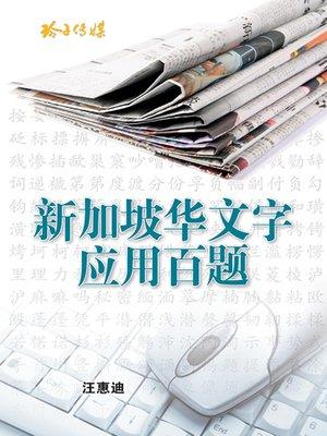 cover image of 新加坡华文字应用百题