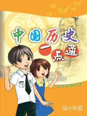 cover image of 中国历史一点通