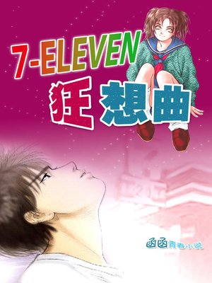 cover image of 7-11狂想曲