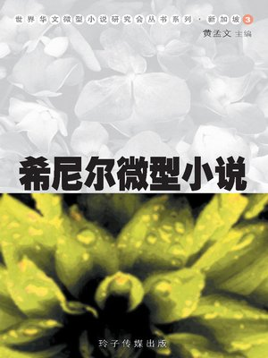 cover image of 希尼尔微型小说