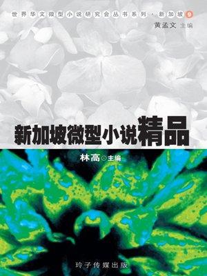 cover image of 新加坡微型小说精品