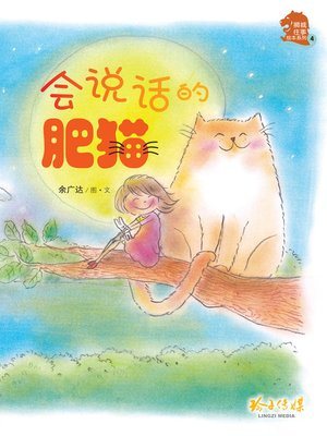 cover image of 会说话的肥猫