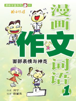 cover image of 漫画作文词语1-面部表情与神态