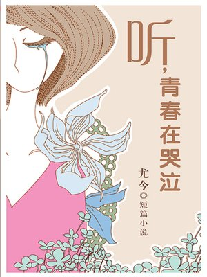 cover image of 听,青春在哭泣