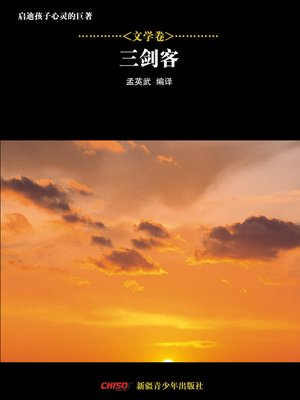 cover image of 启迪孩子心灵的巨著——文学卷:三剑客 (Great Books that Enlighten Children's Mind—-Volumes of Literature: (The Three Musketeers)