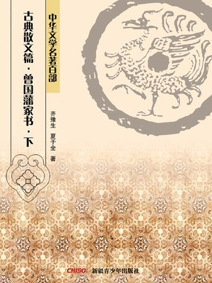 cover image of 中华文学名著百部:古典散文篇·曾国藩家书·上 (Chinese Literary Masterpiece Series: Classical Prose:Home Letters of Zeng Guofan I)