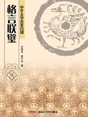 cover image of 中华文学名著百部:格言联璧 (Chinese Literary Masterpiece Series: Aphorism of Wisdom)