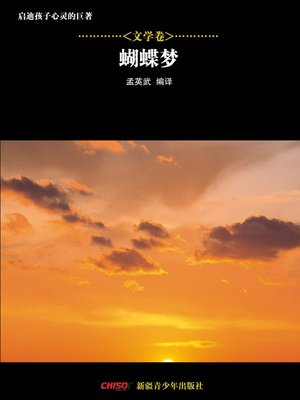 cover image of 启迪孩子心灵的巨著——文学卷:蝴蝶梦 上 (Great Books that Enlighten Children's Mind—-Volumes of Literature: Rebecca I)