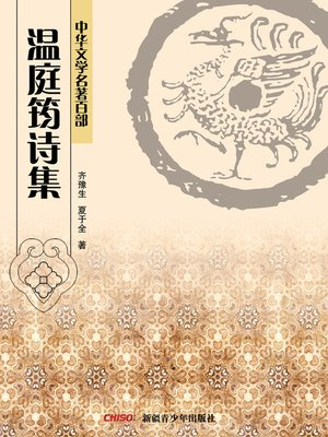 cover image of 中华文学名著百部:温庭筠诗集 (Chinese Literary Masterpiece Series: A Volume of Wen Tingyun's Poems)