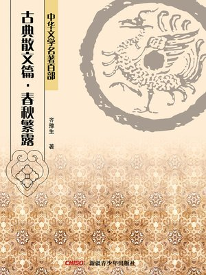 cover image of 中华文学名著百部:古典散文篇·春秋繁露 (Chinese Literary Masterpiece Series: Classical Prose: Luxuriant Dew of the Spring and Autumn Annals)