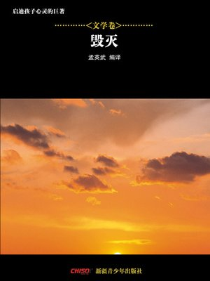 cover image of 启迪孩子心灵的巨著——文学卷:毁灭 (Great Books that Enlighten Children's Mind—-Volumes of Literature:)