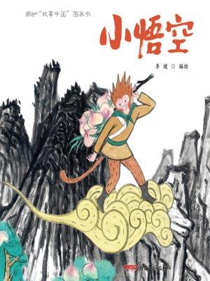 "cover image of ""故事中国""图画书-小悟空"