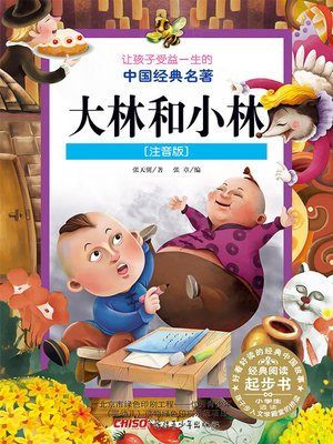 cover image of 大林和小林 (注音版) (Dalin and Xiaolin(Chinese Phonetic Version))