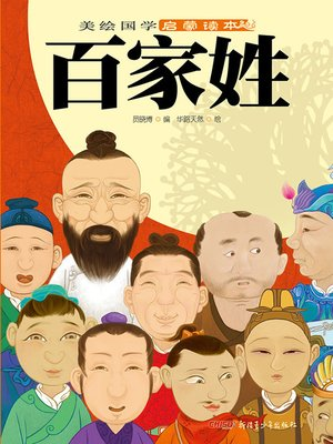 cover image of 百家姓