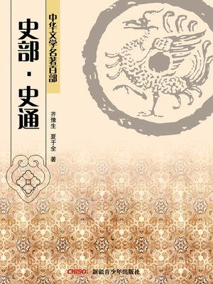 cover image of 中华文学名著百部:史部·史通 (Chinese Literary Masterpiece Series: History: Generality of Historiography)