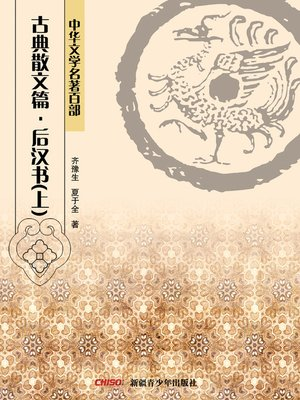 cover image of 中华文学名著百部:古典散文篇·后汉书(上) (Chinese Literary Masterpiece Series: Classical Prose:History of the Later Han Dynasty I)