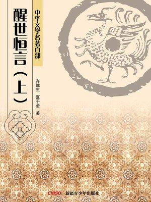 cover image of 中华文学名著百部:醒世恒言(上) (Chinese Literary Masterpiece Series: Lasting Words to Awaken the World I)