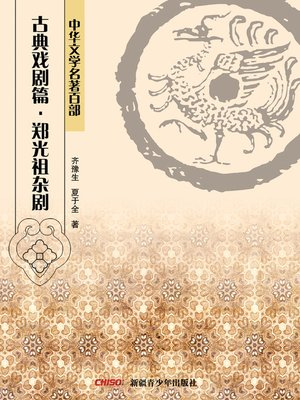 cover image of 中华文学名著百部:古典戏剧篇·王实甫杂剧 (Chinese Literary Masterpiece Series: Classical Drama:Poetic Drama Set to Music of Wang Shifu)