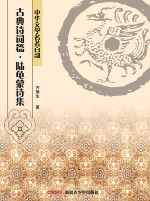 cover image of 中华文学名著百部:古典诗词篇·陆龟蒙诗集 (Chinese Literary Masterpiece Series: Classical Poetry:A Volume of Lu Guimeng's Poems)
