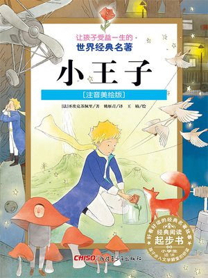 cover image of 小王子 (注音美绘版) (The Little Prince)