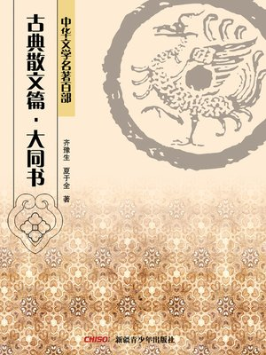 cover image of 中华文学名著百部:古典散文篇·大同书 (Chinese Literary Masterpiece Series: Classical Prose: The Book of Great Unity)