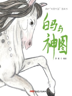 cover image of 白马与神图