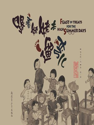 "cover image of ""小时候""中国图画书精选系列-跟着姥姥去遛弯儿"