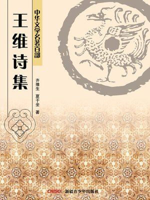 cover image of 中华文学名著百部:王维诗集 (Chinese Literary Masterpiece Series: A Volume of Wang Wei's Poems)