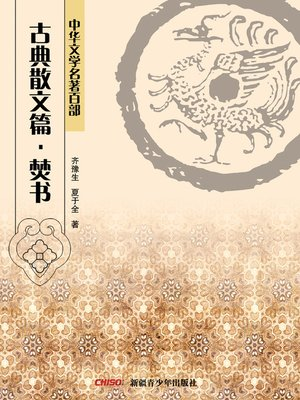 cover image of 中华文学名著百部:古典散文篇·焚书 (Chinese Literary Masterpiece Series: Classical Prose:A Book to Burn)
