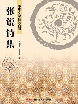 cover image of 中华文学名著百部:张炎词 (Chinese Literary Masterpiece Series: A Volume of Zhang Yan's Iambic verse)