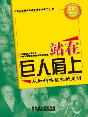 cover image of 站在巨人肩上——从伽利略谈机械发明 (Standing on the Shoulders of Giants: Talking about Inventions of Machine from Galileo)