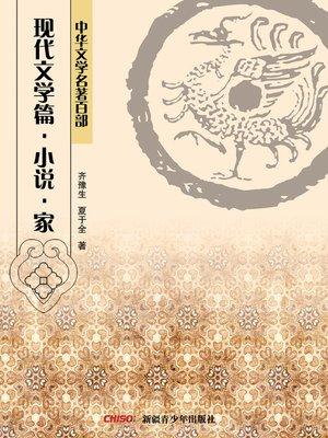 cover image of 中华文学名著百部:东坡词 (Chinese Literary Masterpiece Series: Iambic verse of Su Shi)